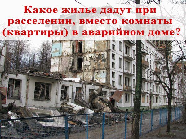 Какую квартиру дадут при аварийном жилье