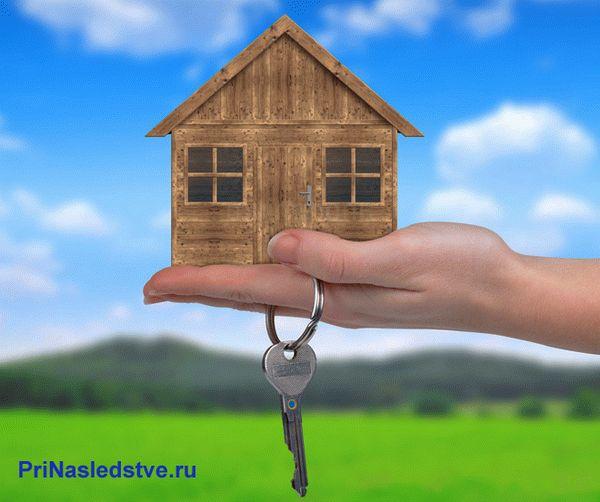Сколько стоит переоформление дома при покупке