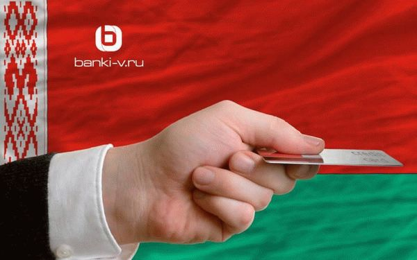 Как перевести деньги в Белоруссию