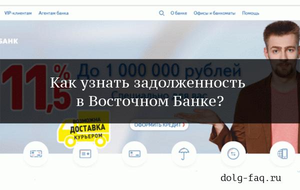 Банк Восточный Экспресс как узнать задолженность по кредиту