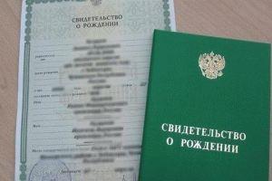 Как забрать свидетельство о рождении из мфц если паспорт еще не готов