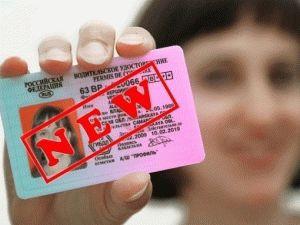 Можно ли поменять права по причине смены имени не месту прописки 2021