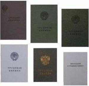 Соответствие серии трудовых книжек по годам выпуска