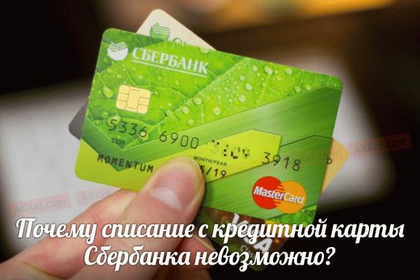 Списание с кредитной карты запрещено