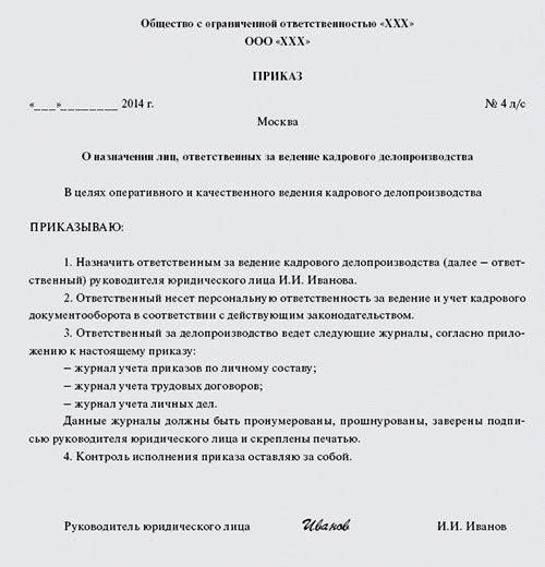 Организация кадрового делопроизводства дипломная работа 5711