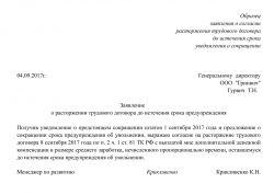 Образец заявления на увольнение при сокращении штата
