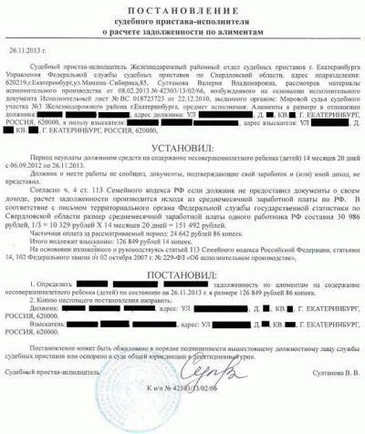 Судебные приставы документы на алименты екатеринбург